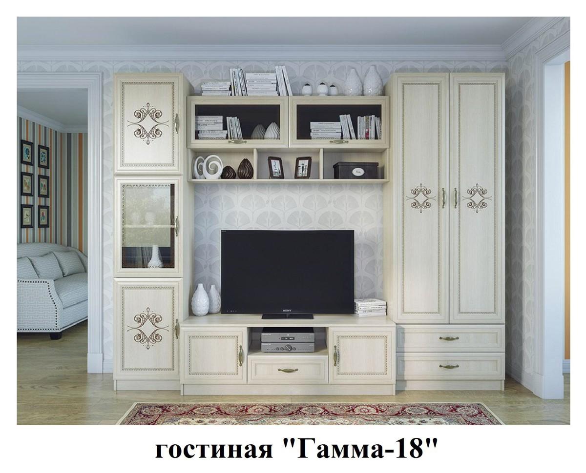 Мебель России Гостиные